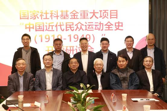 """社会发展学院国家社科基金重大项目""""中国近代民众运动全史(1919-1949)""""开题研讨会顺利举行"""