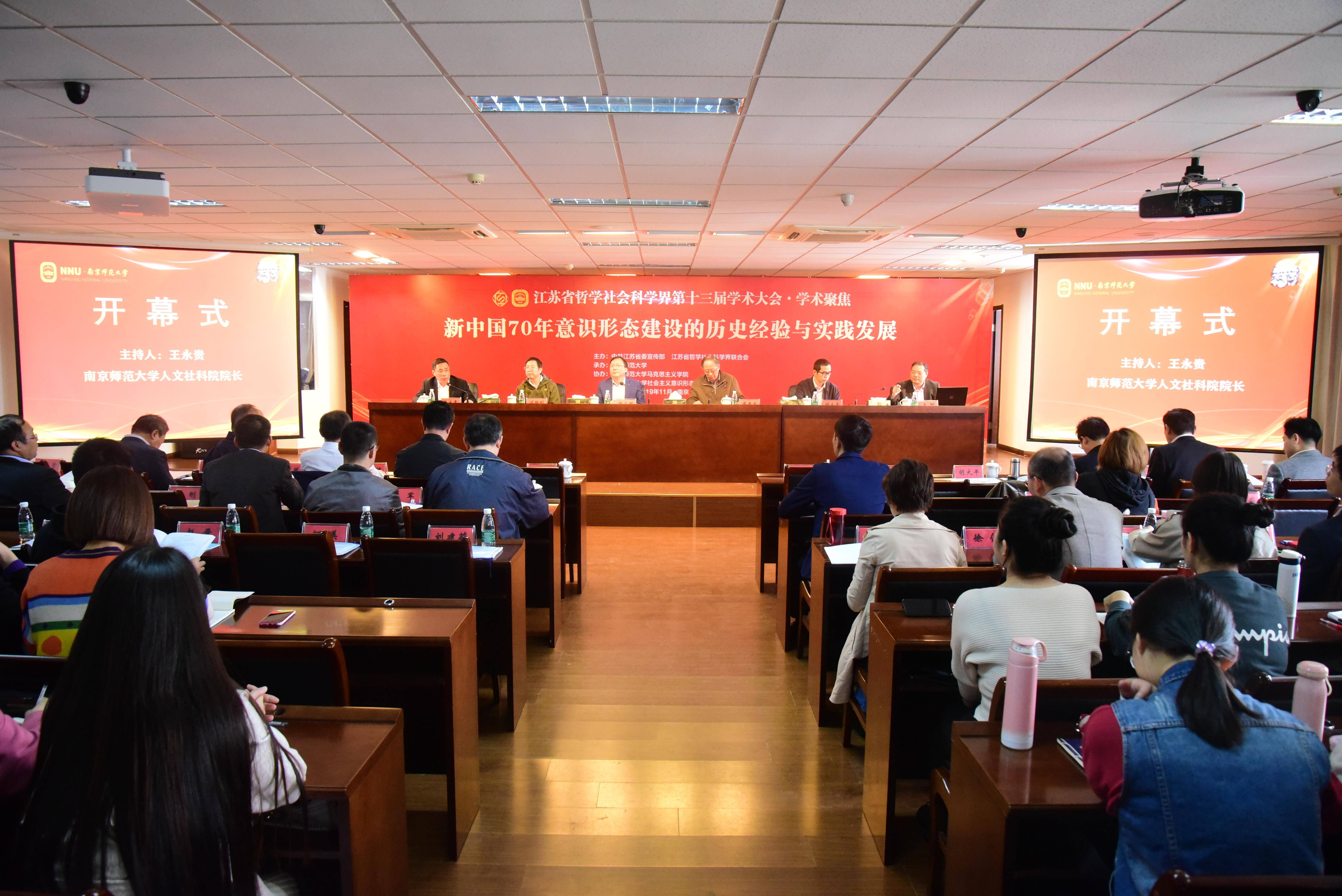江苏省哲学社会科学界第十三届学术大会学术聚焦专场召开
